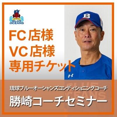 FC・VC様専用チケット【会場参加】勝崎コーチセミナー
