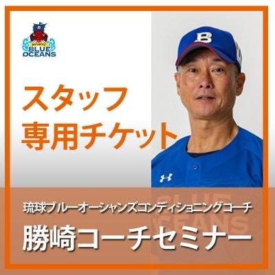 スタッフ専用チケット【オンライン参加】勝崎コーチセミナー