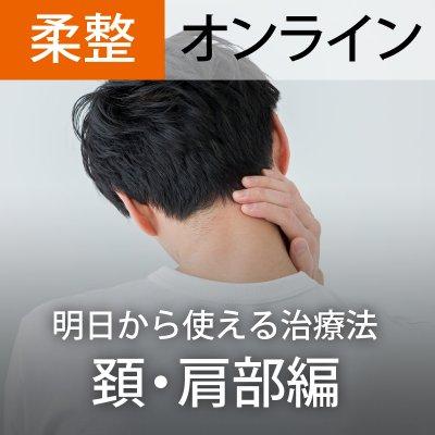 オンライン参加【第1回】明日から使える治療法(頚肩部編)〜部位ごとの評価法・治療法を身につける〜