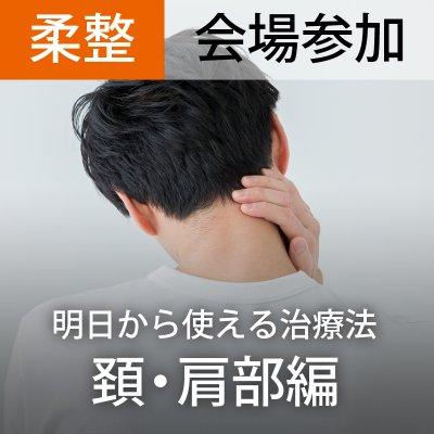 会場参加【第1回】明日から使える治療法(頚肩部編)〜部位ごとの評価法・治療法を身につける〜