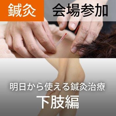 会場参加【第1回】明日から使える鍼灸治療(下肢編)〜部位ごとの鍼灸治療法を身につける〜