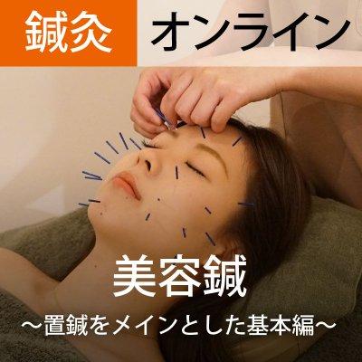 オンライン参加【第1回】美容鍼〜置鍼をメインとした基本編〜