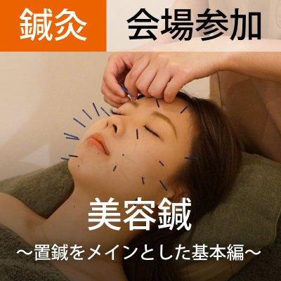 会場参加【第1回】美容鍼〜置鍼をメインとした基本編〜