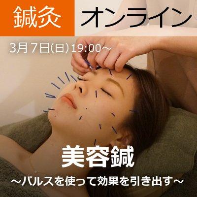 オンライン参加【第2回】美容鍼〜パルスを使って効果を引き出す〜
