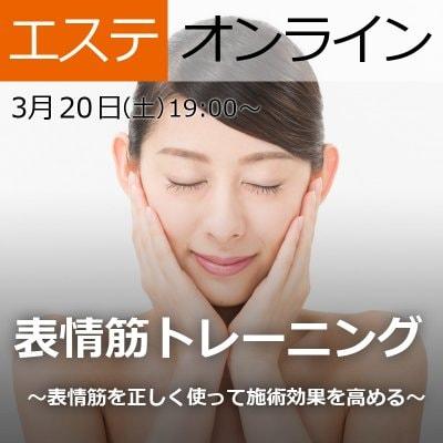 【オンライン参加】表情筋トレーニング〜表情筋を正しく使って施術効果を高める〜