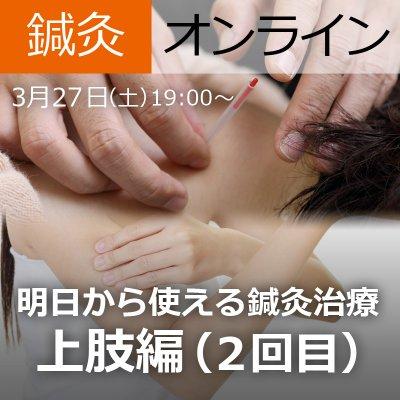 オンライン参加【第2回】明日から使える鍼灸治療(上肢編)〜部位ごとの鍼灸治療法を身につける〜