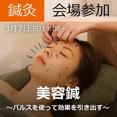 会場参加【第2回】美容鍼〜パルスを使って効果を引き出す〜