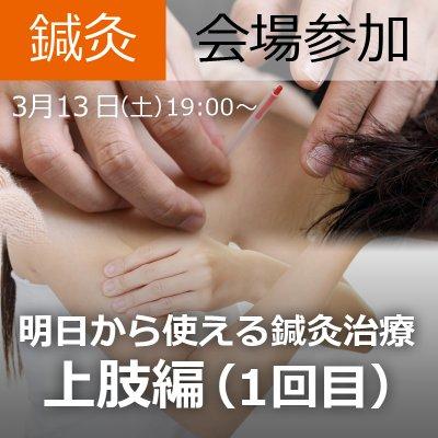 会場参加【第1回】明日から使える鍼灸治療(上肢編)〜部位ごとの鍼灸治療法を身につける〜