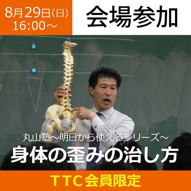 TTC会員限定【会場参加】丸山塾〜明日から使えるシリーズ〜身体の歪みの治し方のイメージその1