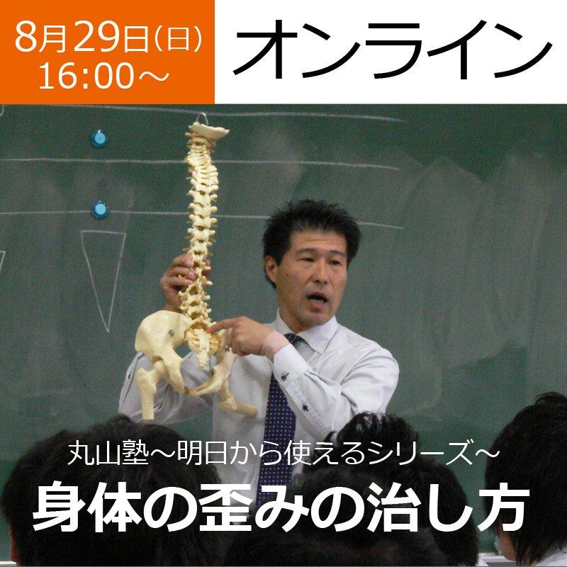 【オンライン参加】丸山塾〜明日から使えるシリーズ〜身体の歪みの治し方のイメージその1
