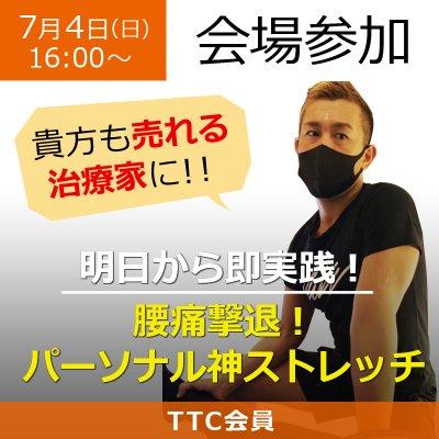 TTC会員限定【会場参加】明日から即実践!腰痛撃退!パーソナル神ストレッチ