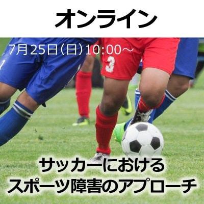 開催延期【オンライン参加】サッカーにおけるスポーツ障害のアプローチ