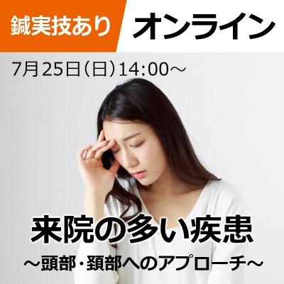 【オンライン参加】来院の多い疾患〜頭部・頚部へのアプローチ〜