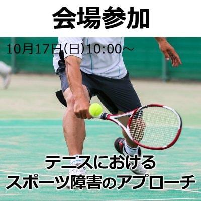 【会場参加】テニスにおけるスポーツ障害のアプローチ