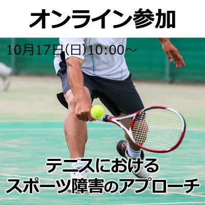 【オンライン参加】テニスにおけるスポーツ障害のアプローチ