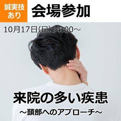 【会場参加】来院の多い疾患〜頚部へのアプローチ〜