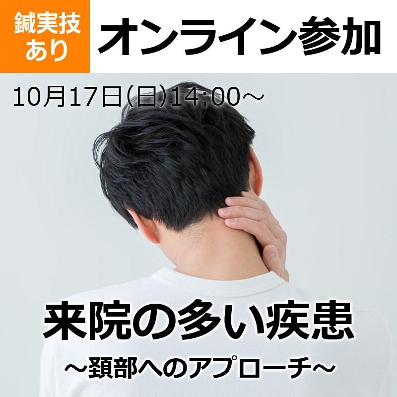 【オンライン参加】来院の多い疾患〜頚部へのアプローチ〜のイメージその1