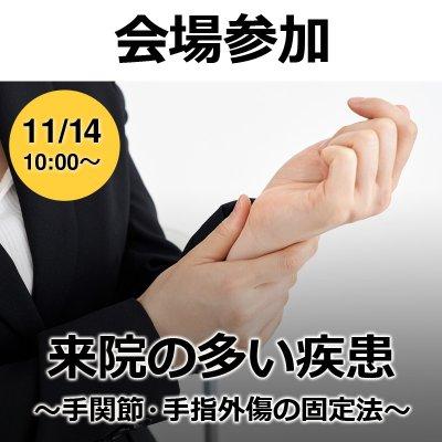 【会場参加】来院の多い疾患〜手関節・手指外傷の固定法〜