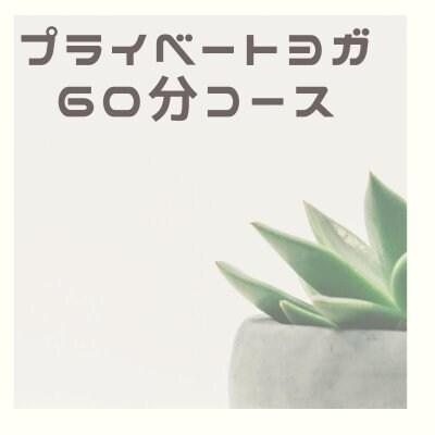 【プライベートヨガ】60分コース