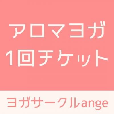 【朝活アロマヨガ】ヨガサークルange[アンジュ]共通チケット