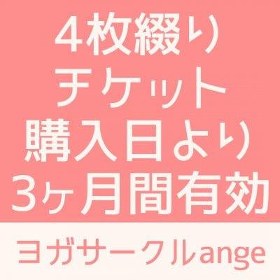 【4枚綴り】ヨガサークルange共通チケット