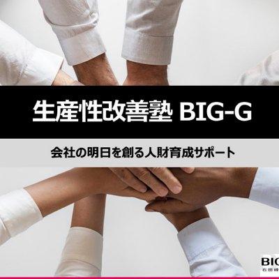 生産性改善塾BIG-G