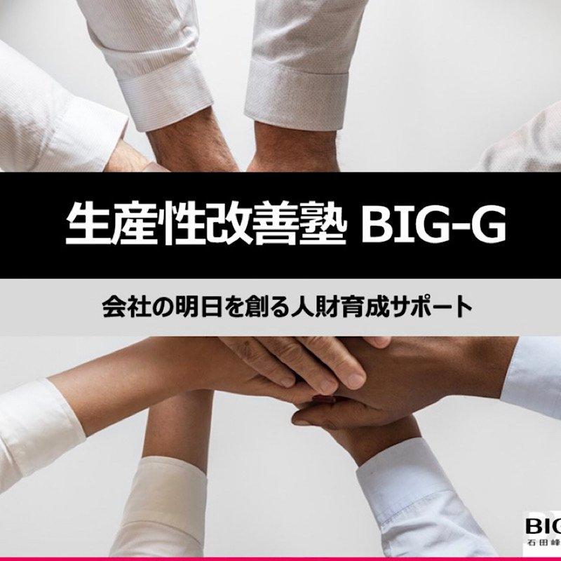 生産性改善塾BIG-Gのイメージその1