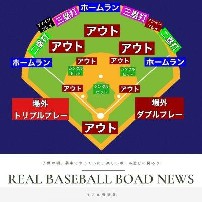 9月限定 リアル野球盤体験チケット