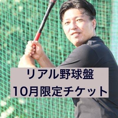 10月限定 リアル野球盤体験チケット