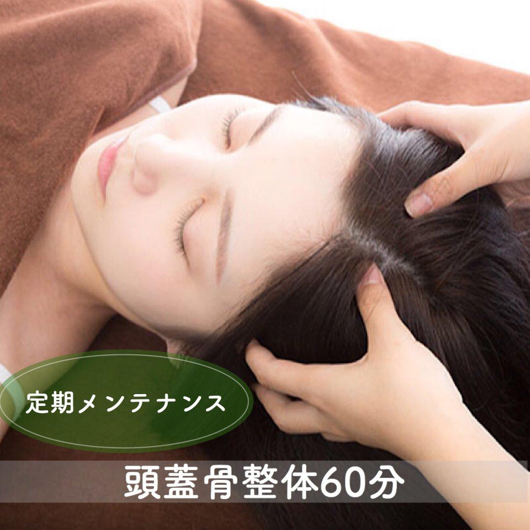 整体 30分 ¥4,400(税込)のイメージその4