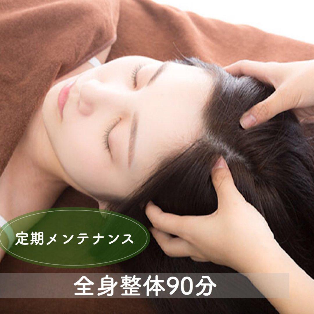 【全身のメンテナンス・お辛さ改善】全身整体 90分 ¥11,000(税込)のイメージその2