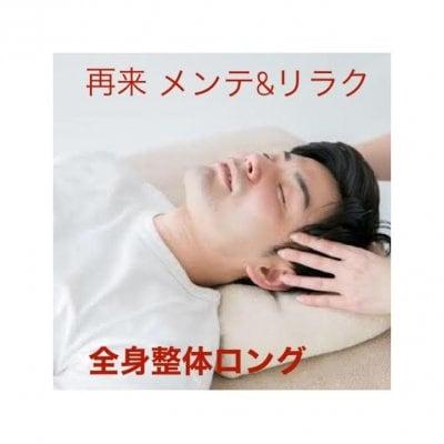 【全身のメンテナンス・お辛さ改善】全身整体 90分 ¥11,000(税込)