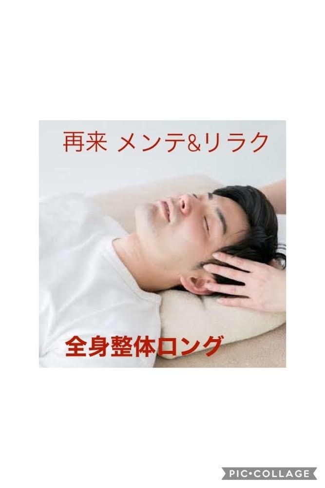 【全身のメンテナンス・お辛さ改善】全身整体 90分 ¥11,000(税込)のイメージその1