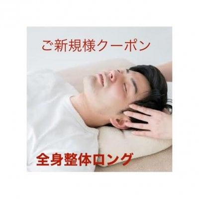 ◎ご新規様2000ptプレゼント【全身のお辛さ、疲れリセット&リラク】全身整体ロング 90分 ¥11,000(税込)