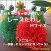手作りレースたわしMサイズ/share happiness
