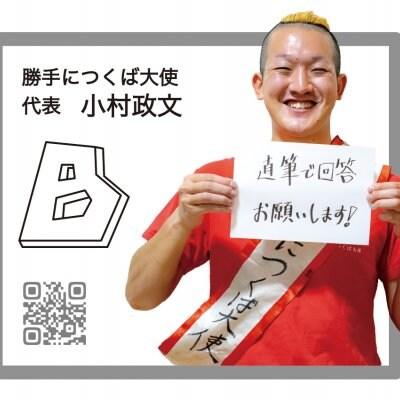【スポンサー様専用】ツクバ人間第5号_B枠