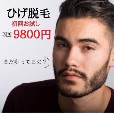 男性|ひげ脱毛|初回3回お得なコース