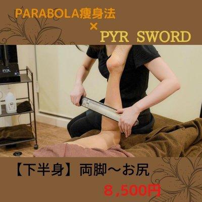痩身|PARABOLA痩身法|パイラソード|下半身