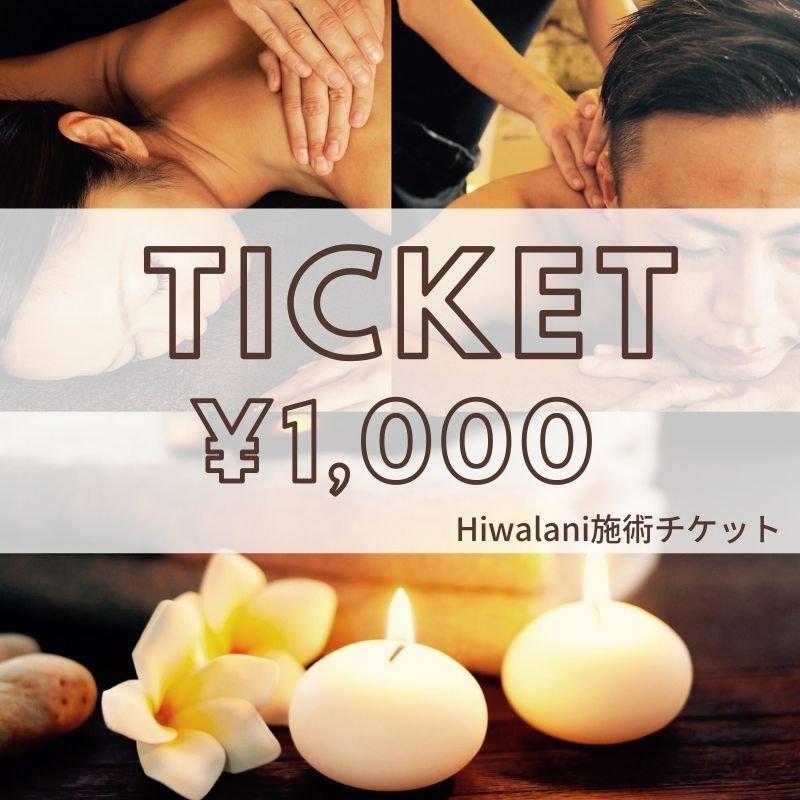 ヒワラ二施術チケット【現地払いのみ】のイメージその1