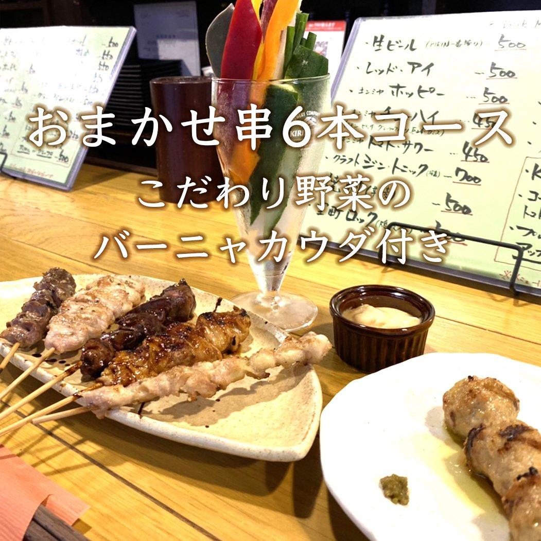 おまかせ串6本コース【ツクツク特典として!!こだわり野菜のバーニャカウダをサービス】のイメージその1