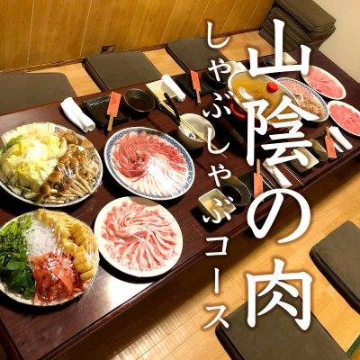 山陰の肉3種しゃぶしゃぶコース(飲み放題付)2階席4名〜10名