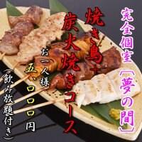 炭家特製焼き鳥+炭火焼きコース(飲み放題付)<夢の間>4名〜15名