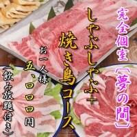 山陰の肉3種しゃぶしゃぶ+焼き鳥コース(飲み放題付)<夢の間>4名〜15名