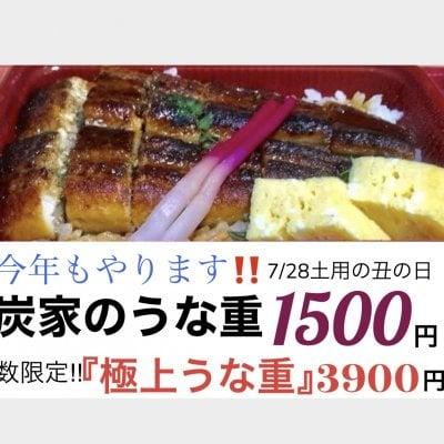 炭家の『愛知県産極上うな重』3900円