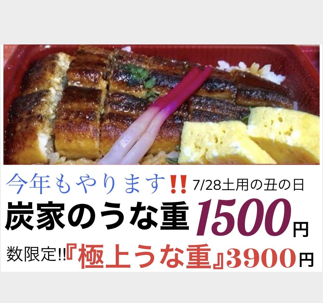 炭家の『愛知県産極上うな重』3900円のイメージその1