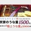 炭家の『うな重』1500円