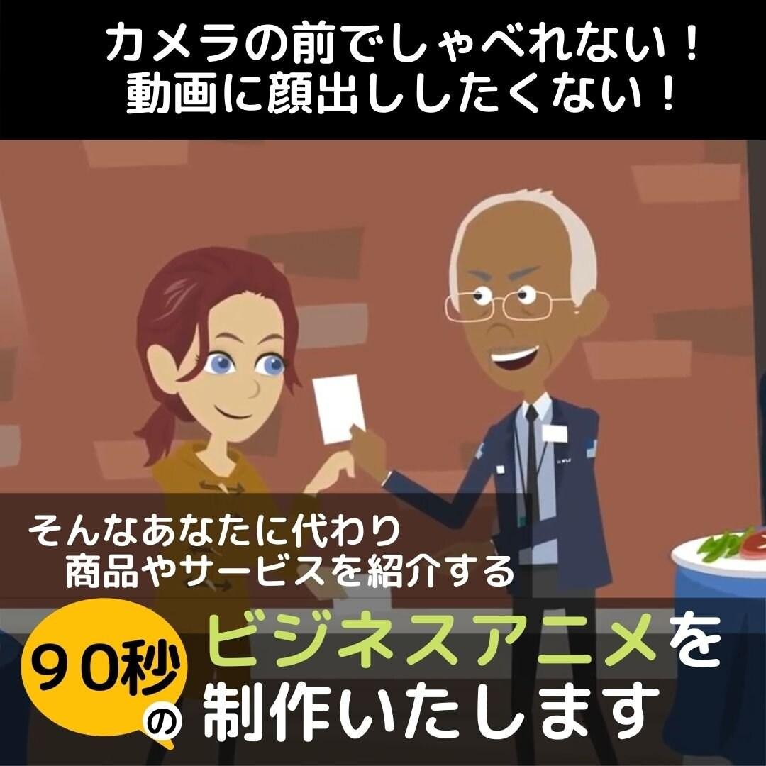 あなたのお店や商品を紹介する【90秒間/約15シーン】のビジネスアニメーションを制作します! のイメージその1