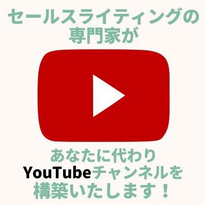 YouTubeチャンネル構築代行(1チャンネル)
