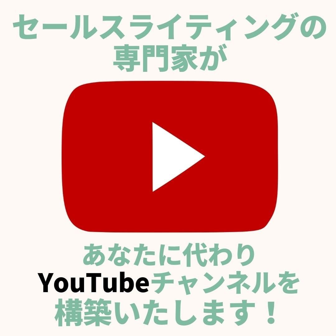YouTubeチャンネル構築代行(1チャンネル)  のイメージその1