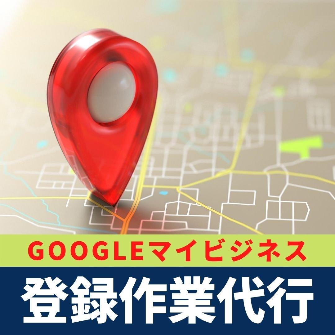 Googleマイビジネス登録 構築代行 │鳥取市のマーケティング会社 現代商業研究所 植田祐司(うえたゆうじ) のイメージその1
